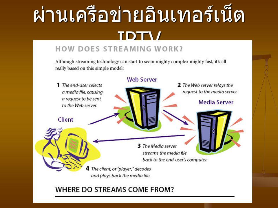 ผ่านเครือข่ายอินเทอร์เน็ต IPTV