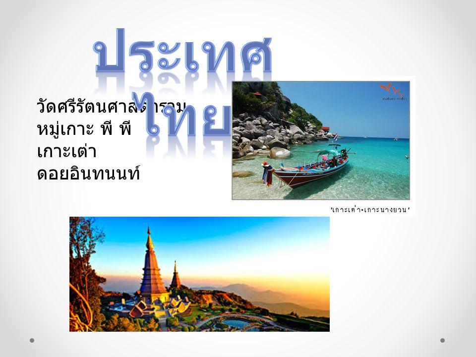 วัดศรีรัตนศาสดาราม หมู่เกาะ พี พี เกาะเต่า ดอยอินทนนท์