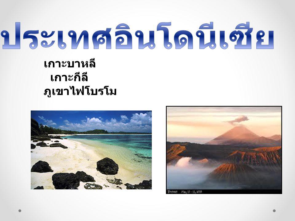เกาะบาหลี เกาะกีลี ภูเขาไฟโบรโม