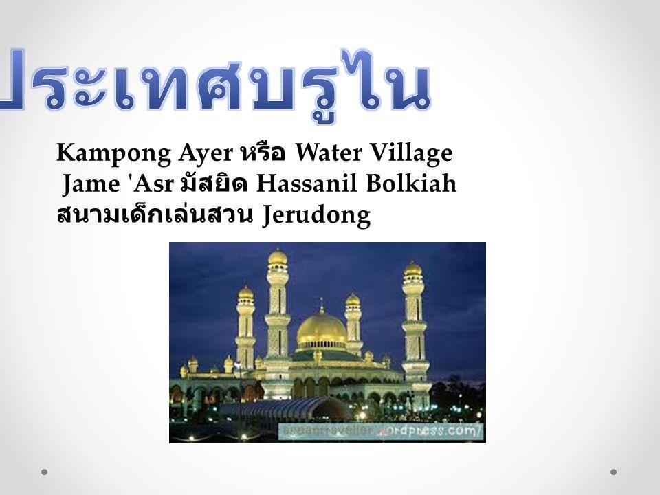 Kampong Ayer หรือ Water Village Jame Asr มัสยิด Hassanil Bolkiah สนามเด็กเล่นสวน Jerudong