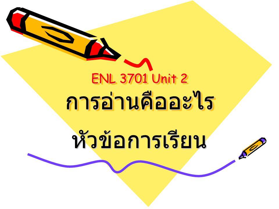 ENL 3701 Unit 2 การอ่านคืออะไร หัวข้อการเรียน