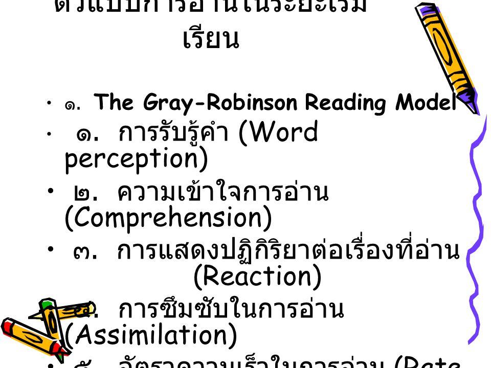 ตัวแบบการอ่านในระยะเริ่ม เรียน ๑.The Gray-Robinson Reading Model ๑.