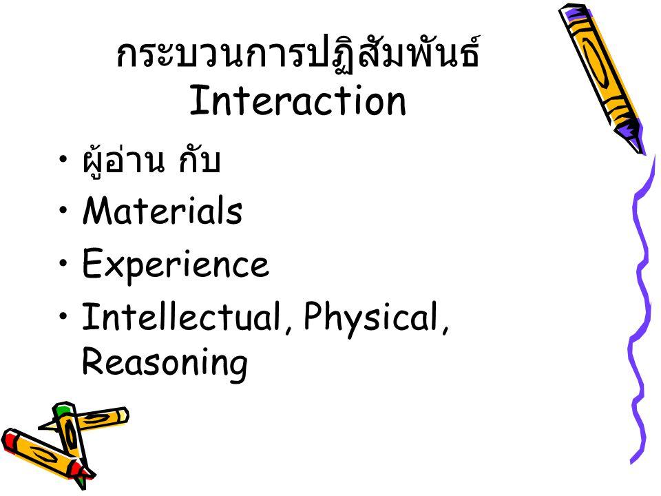 กลุ่มที่ ๒ Reading for Meaning การอ่านคือการหาเหตุผล (Reasoning) การอ่านคือการเรียนรู้ การคิดเป็น ศูนย์กลาง (Learning, Thinking) การอ่านเป็นการสุ่มตัวอย่าง การ คัดเลือก การทำนาย การ เปรียบเทียบและการยืนยันซึ่ง อาศัย ตัวชี้แนะ (Clues)