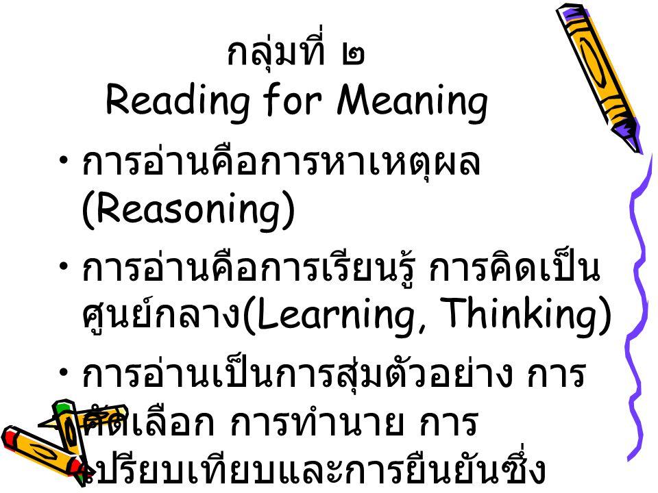 การอ่านออกสียงและ การอ่านในใจ การอ่านออกเสียง (Oral Reading) พฤติกรรม – การใช้ประสาทสัมผัส หลายอย่างในขณะอ่านออกเสียง จุดมุ่งหมายสำคัญ --- ความสามารถ ในการสื่อความหมายในทาง ความคิดของผู้เขียนไปยังผู้ฟังได้ อย่างชัดเจน
