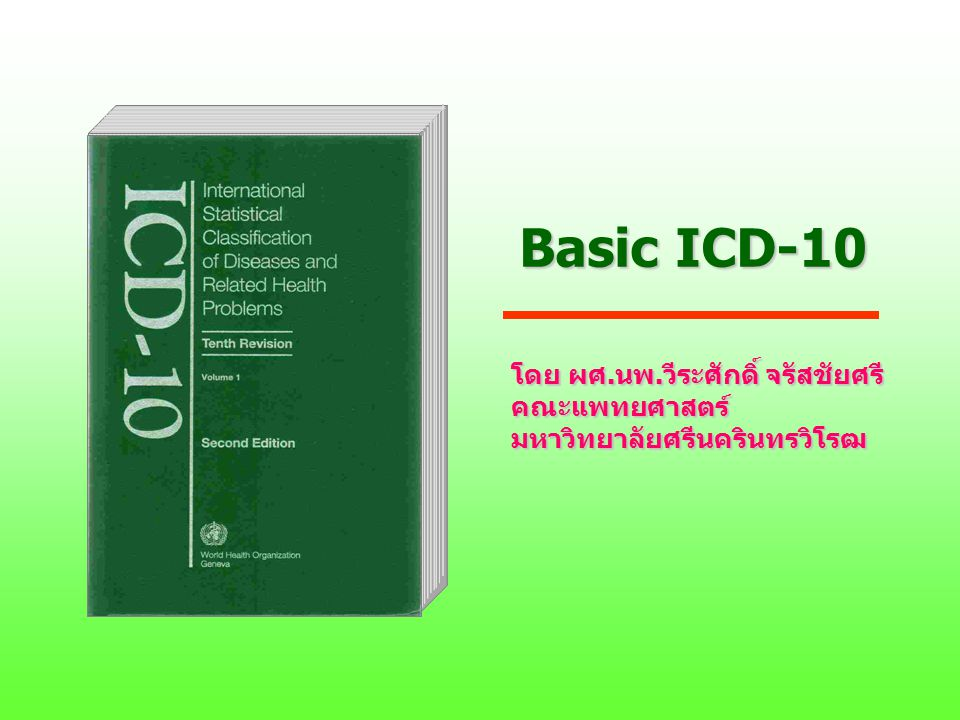 ICD-10 Volume 1A Tabular list Volume 2 Instruction manual Volume 3 Alphabetical index Volume 1B Tabular list Version for 2006