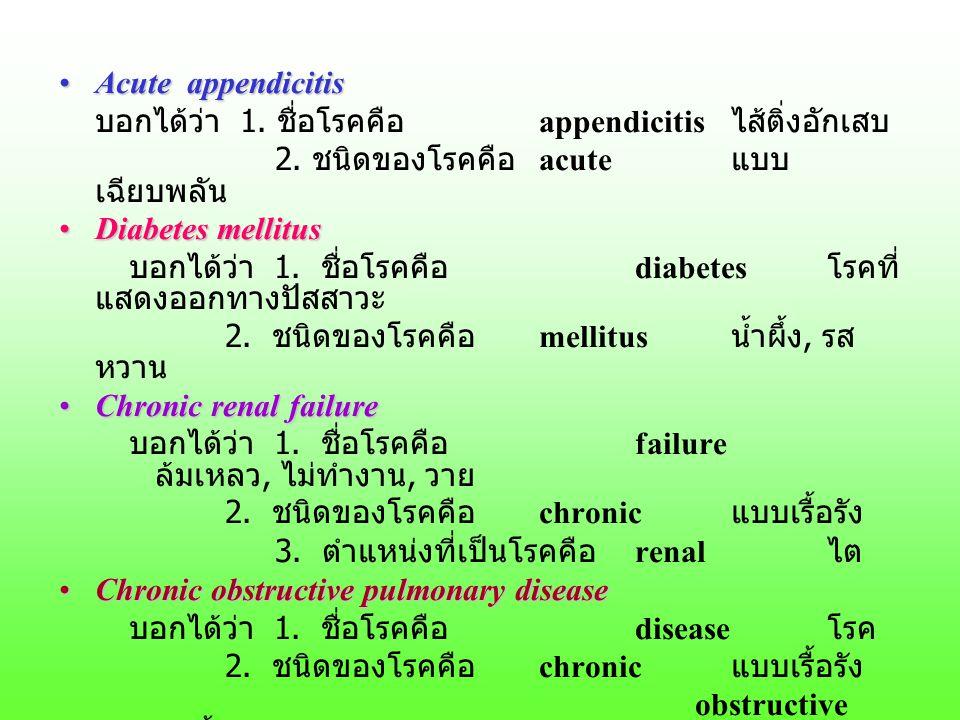 Acute appendicitisAcute appendicitis บอกได้ว่า 1. ชื่อโรคคือ appendicitis ไส้ติ่งอักเสบ 2. ชนิดของโรคคือ acute แบบ เฉียบพลัน Diabetes mellitusDiabetes
