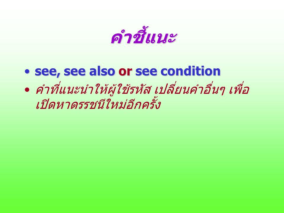 คำชี้แนะ see, see also or see conditionsee, see also or see condition คำที่แนะนำให้ผู้ใช้รหัส เปลี่ยนคำอื่นๆ เพื่อ เปิดหาดรรชนีใหม่อีกครั้ง