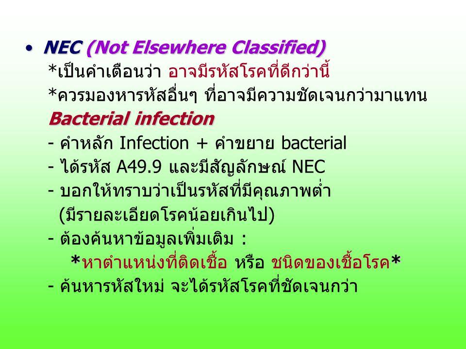 NEC (Not Elsewhere Classified)NEC (Not Elsewhere Classified) *เป็นคำเตือนว่า อาจมีรหัสโรคที่ดีกว่านี้ *ควรมองหารหัสอื่นๆ ที่อาจมีความชัดเจนกว่ามาแทน B