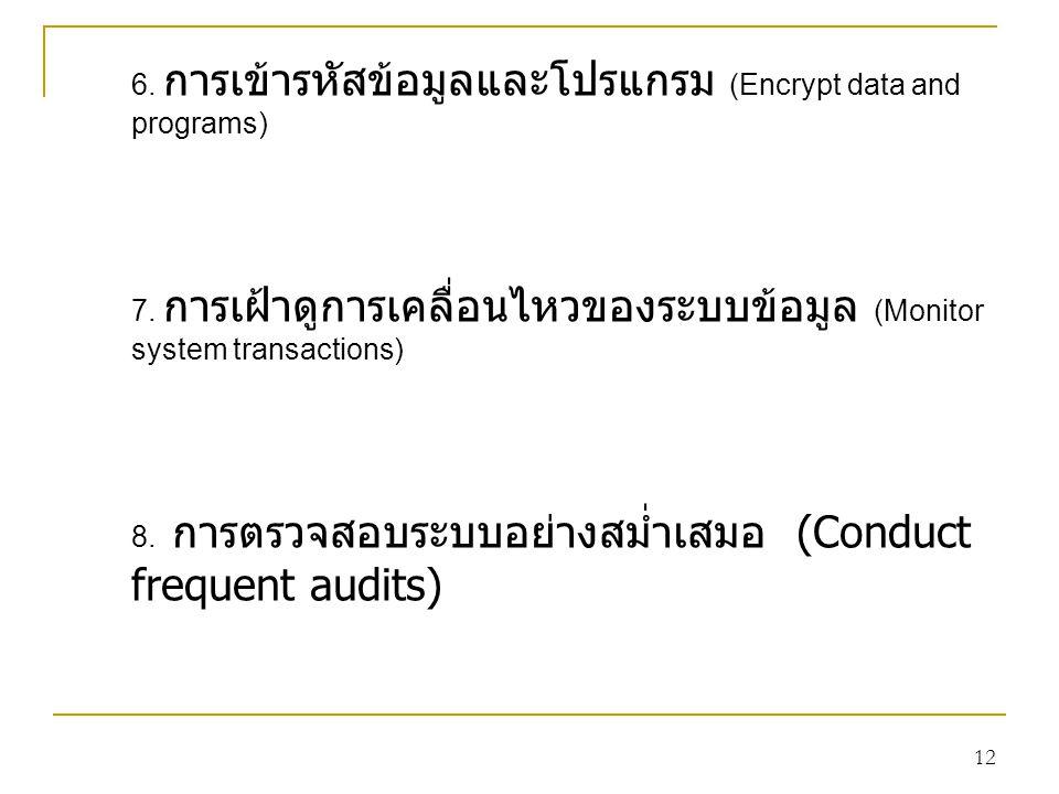 12 6. การเข้ารหัสข้อมูลและโปรแกรม (Encrypt data and programs) 7. การเฝ้าดูการเคลื่อนไหวของระบบข้อมูล (Monitor system transactions) 8. การตรวจสอบระบบอย