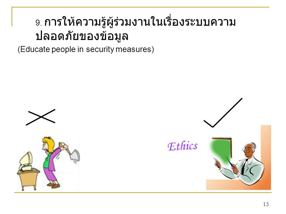 15 9. การให้ความรู้ผู้ร่วมงานในเรื่องระบบความ ปลอดภัยของข้อมูล (Educate people in security measures)
