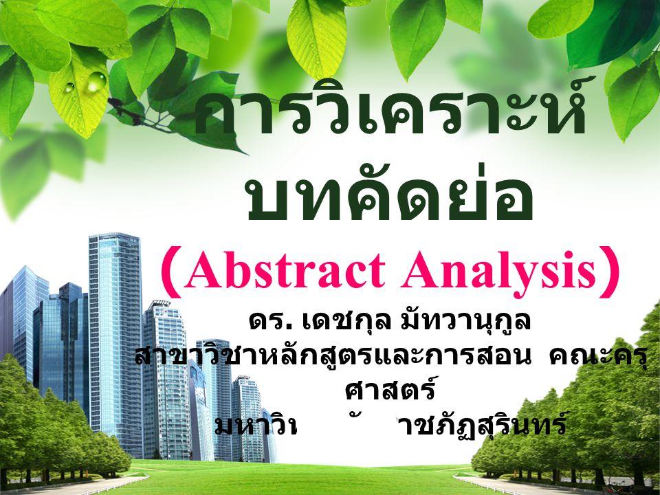 L/O/G/O การวิเคราะห์ บทคัดย่อ (Abstract Analysis) ดร. เดชกุล มัทวานุกูล สาขาวิชาหลักสูตรและการสอน คณะครุ ศาสตร์ มหาวิทยาลัยราชภัฏสุรินทร์