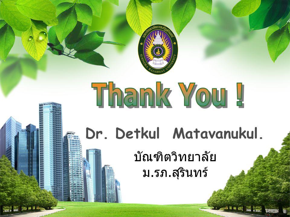 L/O/G/O บัณฑิตวิทยาลัย ม. รภ. สุรินทร์ Dr. Detkul Matavanukul.