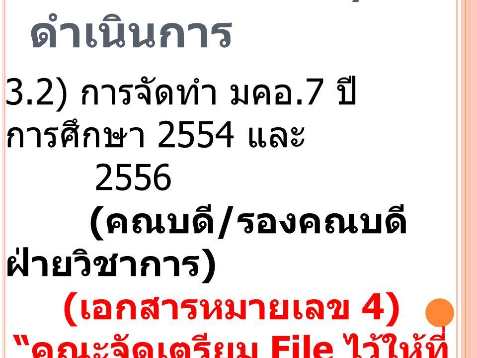 """3. วาระพิจารณา / ดำเนินการ 3.2) การจัดทำ มคอ.7 ปี การศึกษา 2554 และ 2556 ( คณบดี / รองคณบดี ฝ่ายวิชาการ ) ( เอกสารหมายเลข 4) """" คณะจัดเตรียม File ไว้ให"""