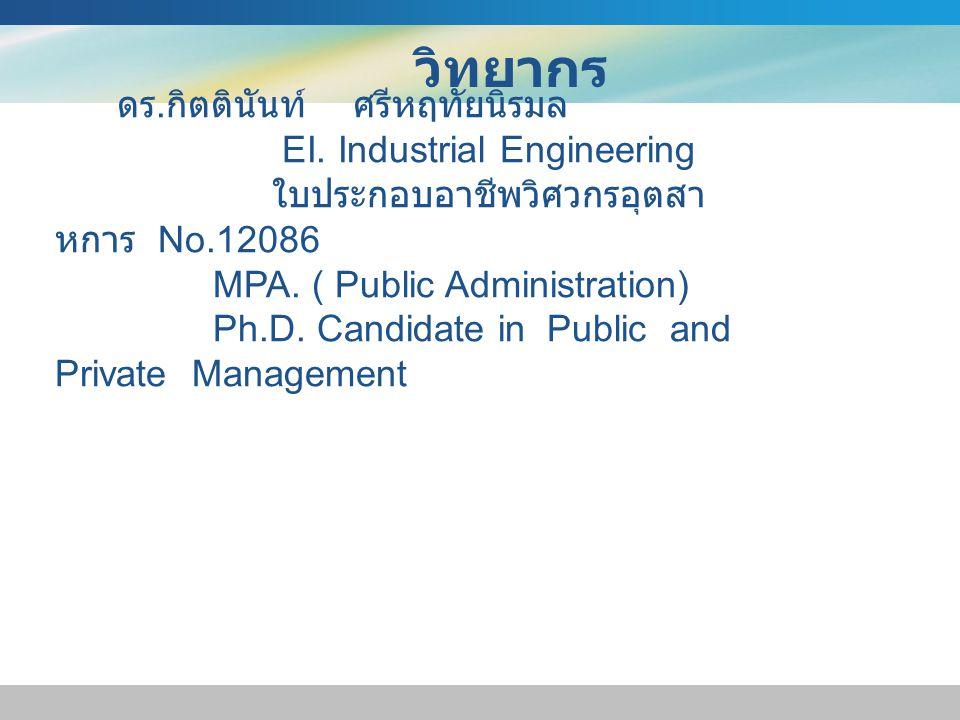 วิทยากร ดร. กิตตินันท์ ศรีหฤทัยนิรมล EI. Industrial Engineering ใบประกอบอาชีพวิศวกรอุตสา หการ No.12086 MPA. ( Public Administration) Ph.D. Candidate i