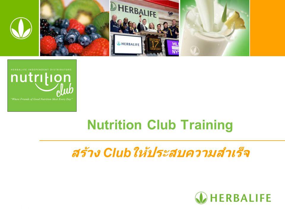 Nutrition Club Training สร้าง Club ให้ประสบความสำเร็จ