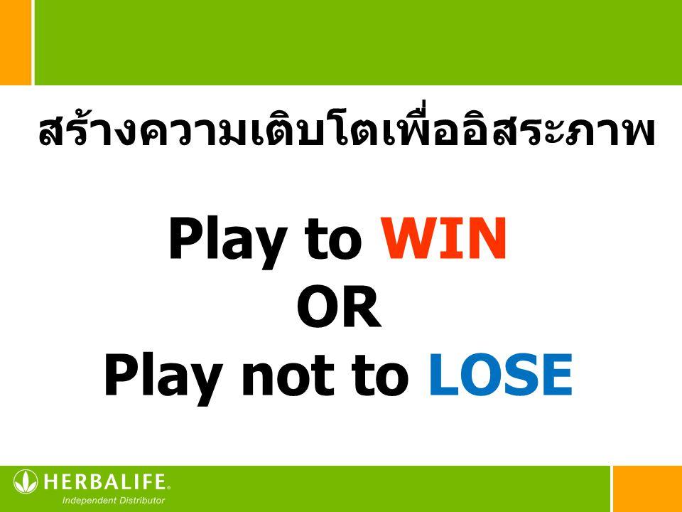 สร้างความเติบโตเพื่ออิสระภาพ Play to WIN OR Play not to LOSE
