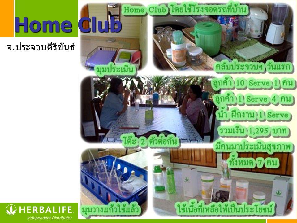 Home Club จ.ประจวบคีรีขันธ์