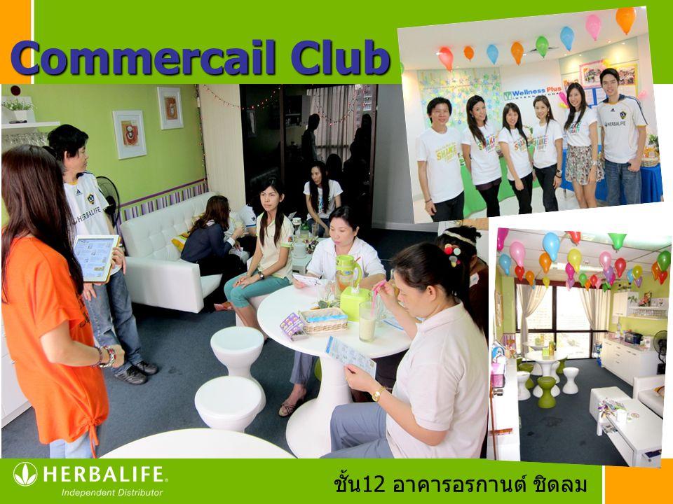 Commercail Club ชั้น12 อาคารอรกานต์ ชิดลม