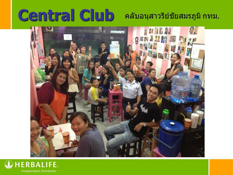 Central Club คลับอนุสาวรีย์ชัยสมรภูมิ กทม.