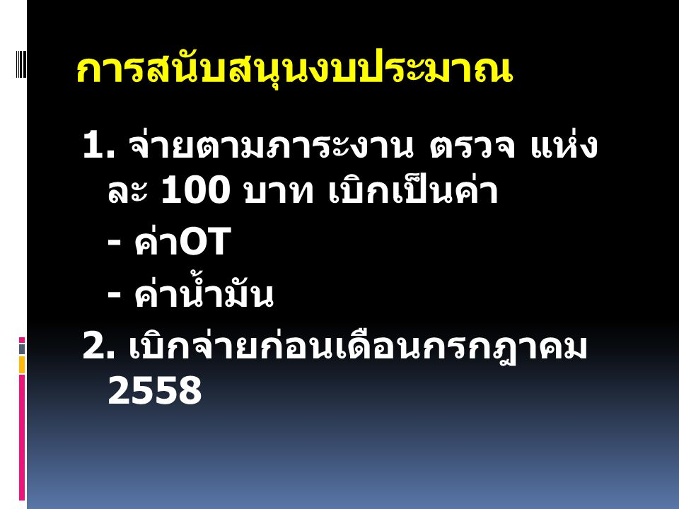 การสนับสนุนงบประมาณ 1.จ่ายตามภาระงาน ตรวจ แห่ง ละ 100 บาท เบิกเป็นค่า - ค่า OT - ค่าน้ำมัน 2.