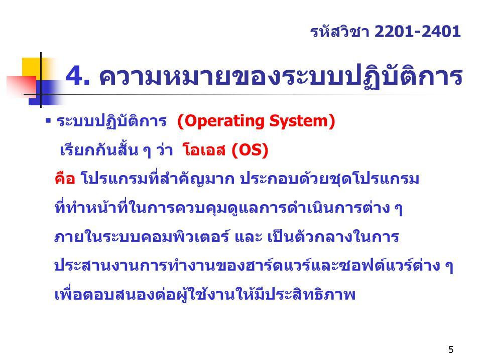 5 4. ความหมายของระบบปฏิบัติการ รหัสวิชา 2201-2401  ระบบปฏิบัติการ (Operating System) เรียกกันสั้น ๆ ว่า โอเอส (OS) คือ โปรแกรมที่สำคัญมาก ประกอบด้วยช