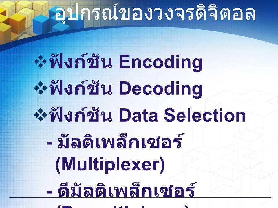 อุปกรณ์ของวงจรดิจิตอล  ฟังก์ชัน Encoding  ฟังก์ชัน Decoding  ฟังก์ชัน Data Selection - มัลติเพล็กเซอร์ (Multiplexer) - ดีมัลติเพล็กเซอร์ (Demultipl