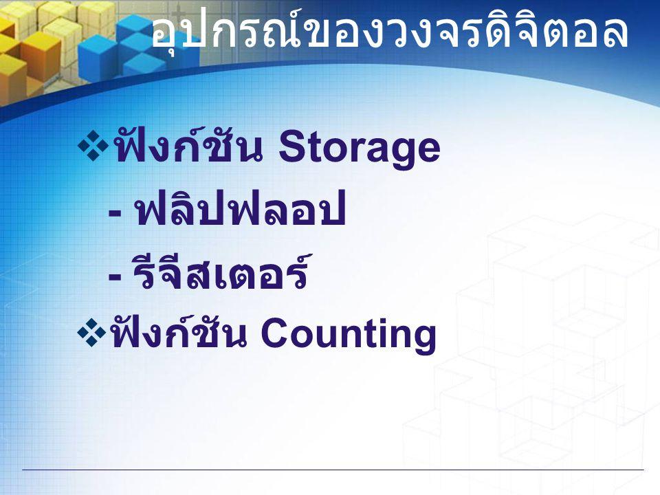 อุปกรณ์ของวงจรดิจิตอล  ฟังก์ชัน Storage - ฟลิปฟลอป - รีจีสเตอร์  ฟังก์ชัน Counting