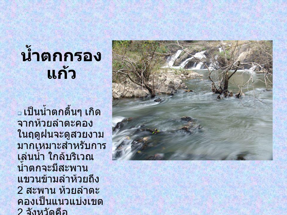 น้ำตกกรอง แก้ว  เป็นน้ำตกตื้นๆ เกิด จากห้วยลำตะคอง ในฤดูฝนจะดูสวยงาม มากเหมาะสำหรับการ เล่นน้ำ ใกล้บริเวณ น้ำตกจะมีสะพาน แขวนข้ามลำห้วยถึง 2 สะพาน ห้วยลำตะ คองเป็นแนวแบ่งเขต 2 จังหวัดคือ นครนายกและ นครราชสีมา อยู่ห่าง ที่ทำการเพียง 100 เมตร
