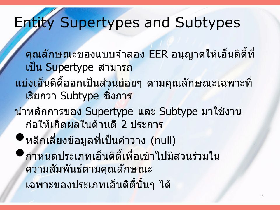 24 Supertype/Subtype Relationship