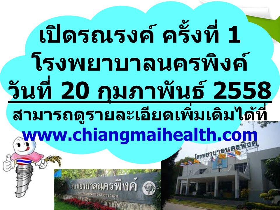 เปิดรณรงค์ ครั้งที่ 1 โรงพยาบาลนครพิงค์ วันที่ 20 กุมภาพันธ์ 2558 สามารถดูรายละเอียดเพิ่มเติมได้ที่ www.chiangmaihealth.com