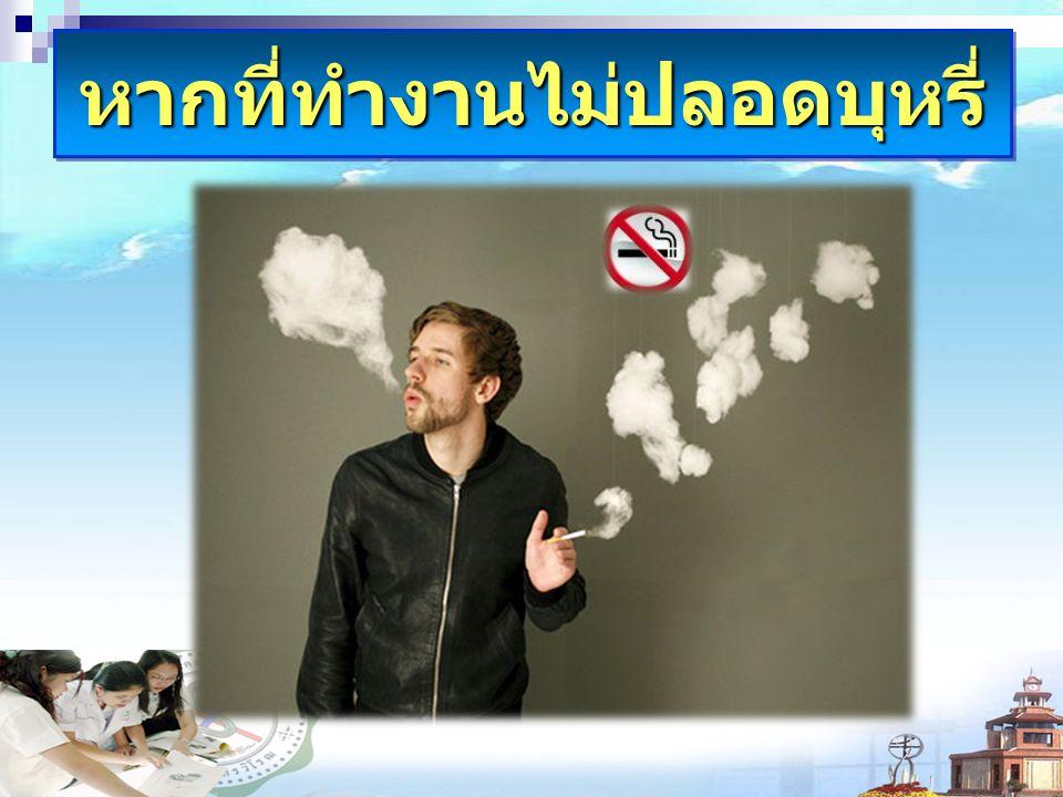 หากที่ทำงานไม่ปลอดบุหรี่หากที่ทำงานไม่ปลอดบุหรี่