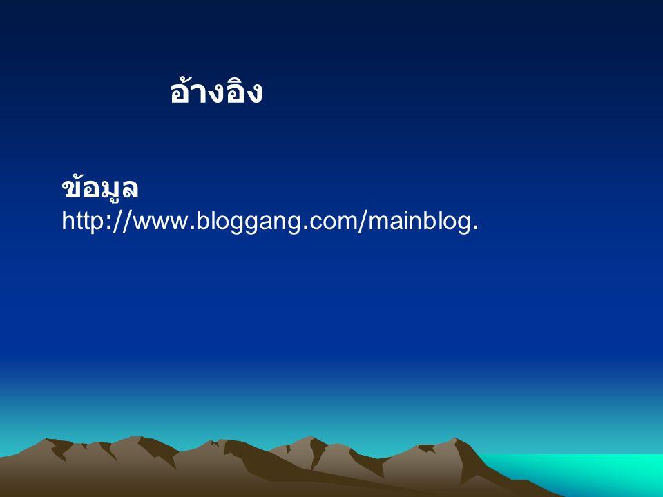ข้อมูล http://www.bloggang.com/mainblog. อ้างอิง