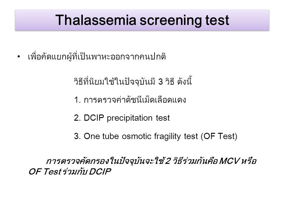 1.ใช้ automatic pipette ดูดเลือด 20 μl ใส่ใน KKU-DCIP reagent 2 ml 2.ผสมโดยพลิกกลับไปมา 2-3 รอบให้เข้ากัน 3.แช่ใน water bath ที่ 37°C นาน 15 นาที 4.เติม clearing solution 20 μl แล้วทิ้งไว้ 3 นาที จึงอ่านผล Thalassemia screening test 1.