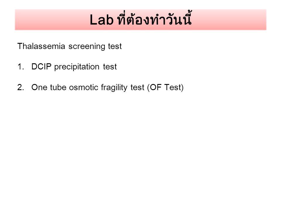 Thalassemia screening test 2.