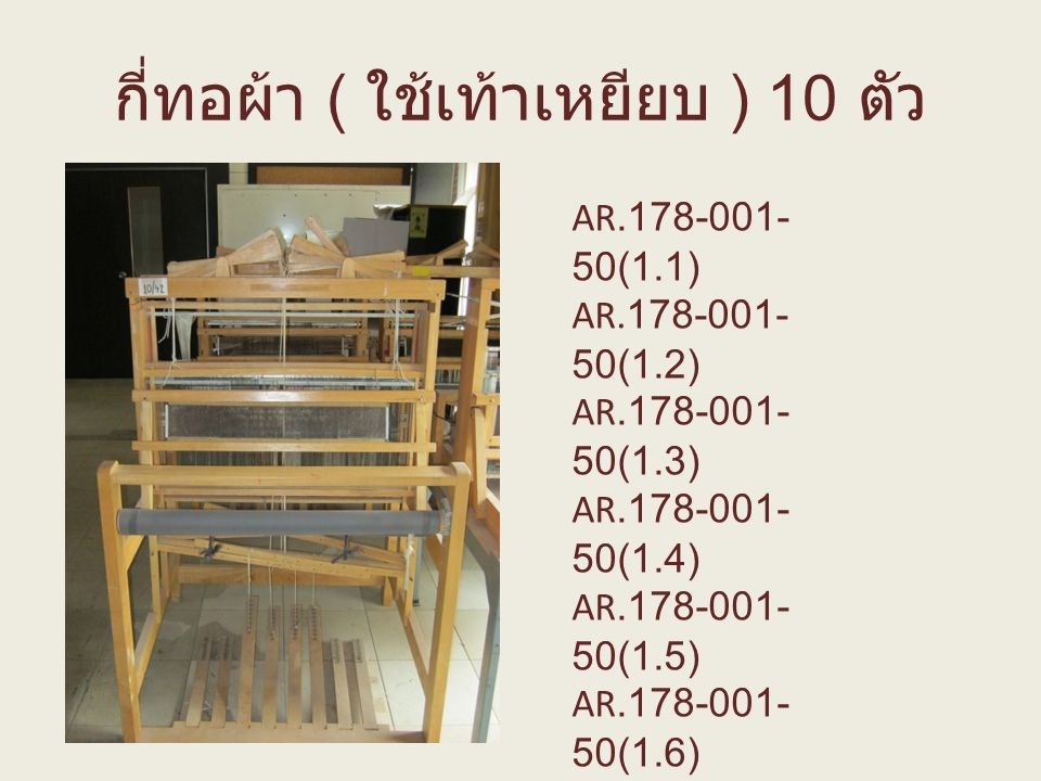 กี่ทอผ้า ( ใช้เท้าเหยียบ ) 10 ตัว AR.178-001- 50(1.1) AR.178-001- 50(1.2) AR.178-001- 50(1.3) AR.178-001- 50(1.4) AR.178-001- 50(1.5) AR.178-001- 50(1.6) AR.178-001- 50(1.7) AR.178-001- 50(1.8) AR.178-001- 50(1.9) AR.178-001- 50(1.10)