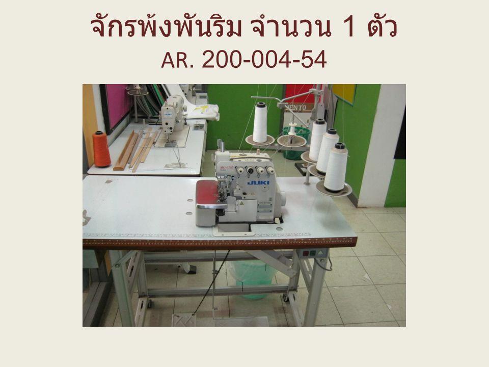 จักรพ้งพันริม จำนวน 1 ตัว AR. 200-004-54