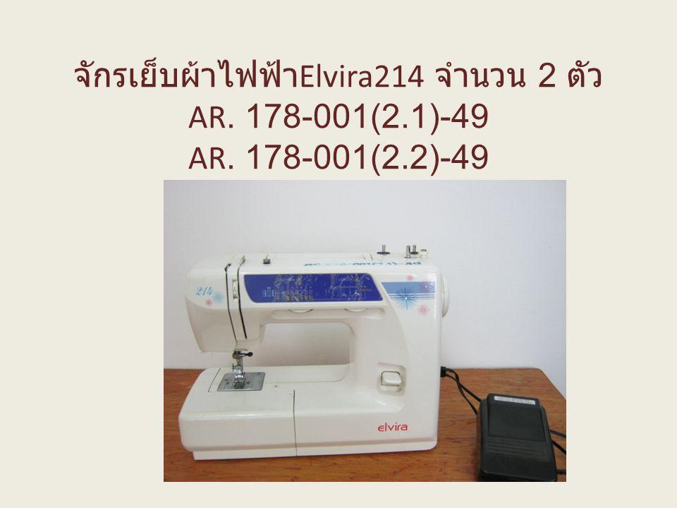 จักรเย็บผ้าไฟฟ้า Elvira214 จำนวน 2 ตัว AR. 178-001(2.1)-49 AR. 178-001(2.2)-49