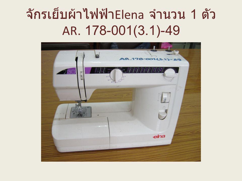 จักรเย็บผ้าไฟฟ้า Elena จำนวน 1 ตัว AR. 178-001(3.1)-49