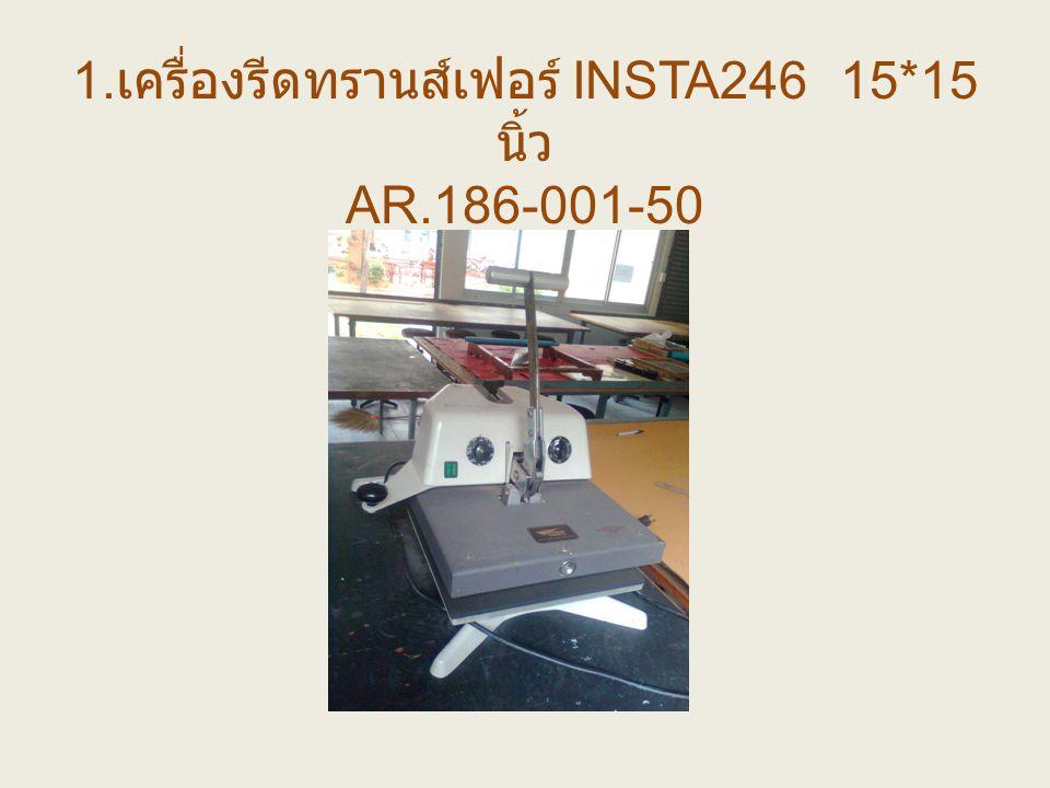 1. เครื่องรีดทรานส์เฟอร์ INSTA246 15*15 นิ้ว AR.186-001-50