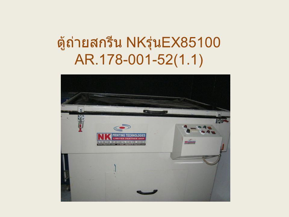 ตู้ถ่ายสกรีน NK รุ่น EX85100 AR. 178-001-52(1.1)