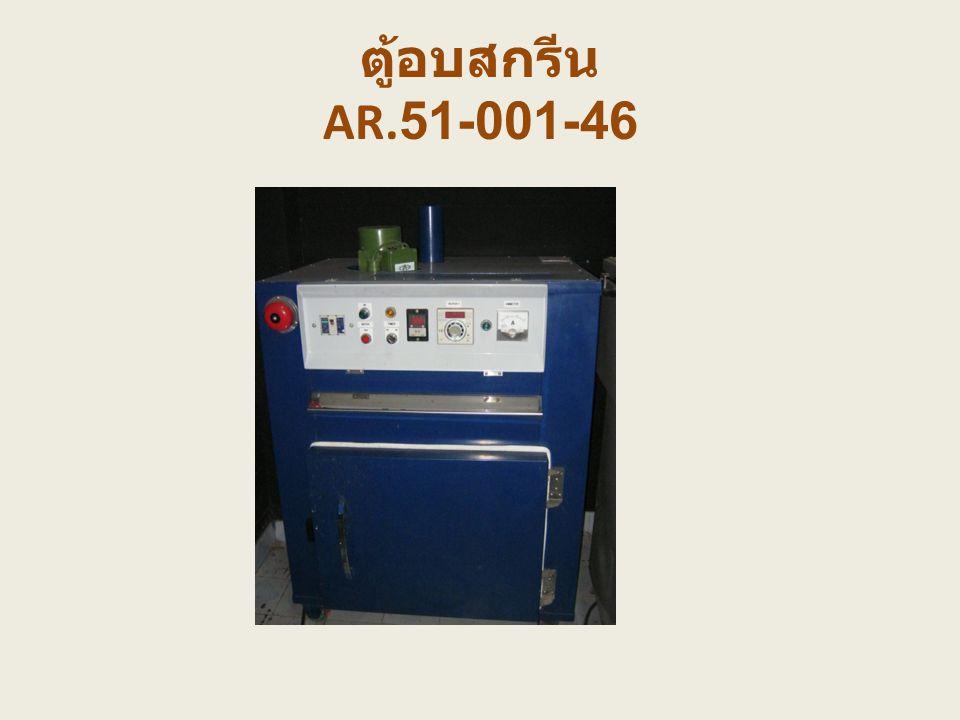 ชุดอุปกรณ์บล็อกสกรีน ( ตู้ไฟถ่ายสกรีน ในห้องมืด ) AR. 151-001-45