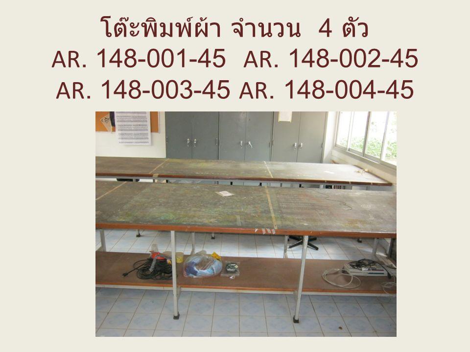 โต๊ะพิมพ์ผ้า จำนวน 4 ตัว AR. 148-001-45 AR. 148-002-45 AR. 148-003-45 AR. 148-004-45