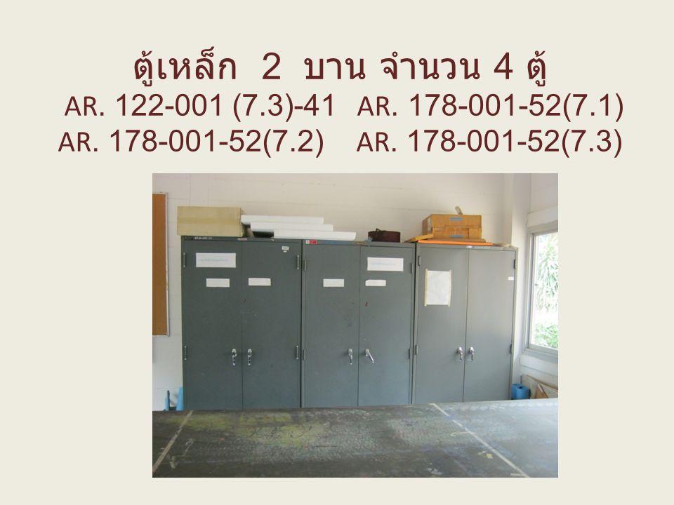 ตู้เหล็ก 2 บาน จำนวน 4 ตู้ AR.122-001 (7.3)-41 AR.