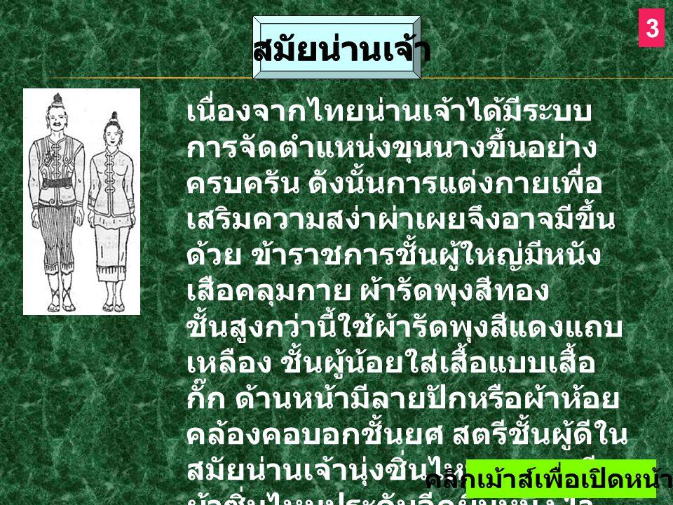 เนื่องจากไทยน่านเจ้าได้มีระบบ การจัดตำแหน่งขุนนางขึ้นอย่าง ครบครัน ดังนั้นการแต่งกายเพื่อ เสริมความสง่าผ่าเผยจึงอาจมีขึ้น ด้วย ข้าราชการชั้นผู้ใหญ่มีห