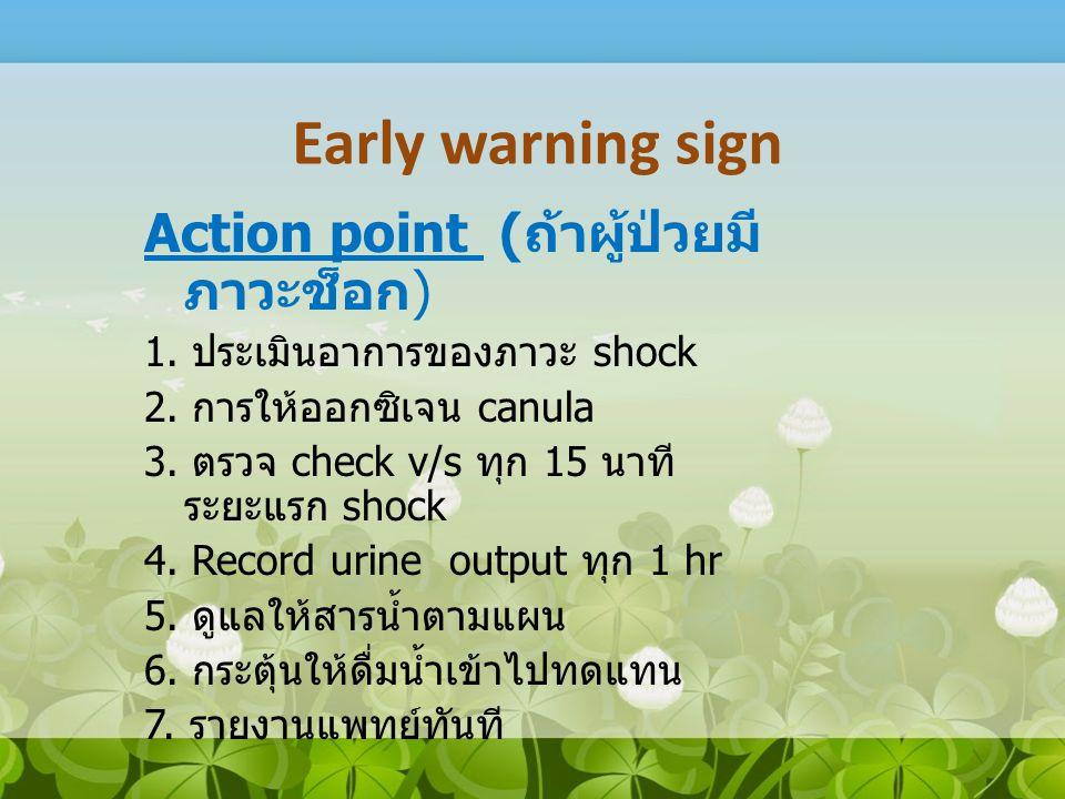 Action point ( ถ้าผู้ป่วยมี ภาวะช็อก ) 1. ประเมินอาการของภาวะ shock 2. การให้ออกซิเจน canula 3. ตรวจ check v/s ทุก 15 นาที ระยะแรก shock 4. Record uri