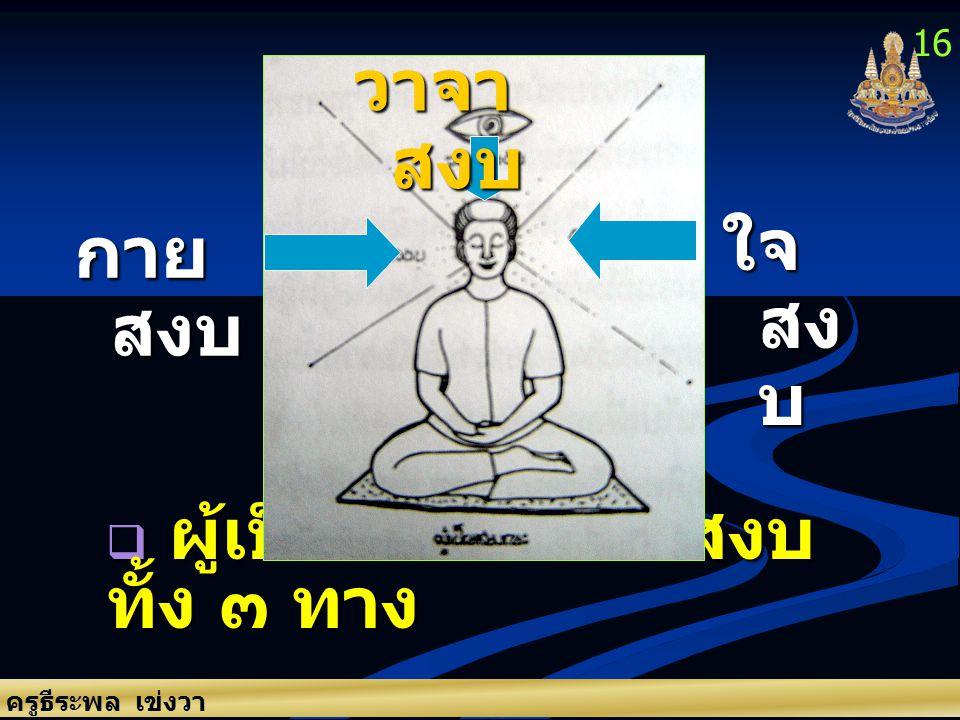 ครูธีระพล เข่งวา 16  ผู้เป็นสมณะต้องสงบ ทั้ง ๓ ทาง ใจ สง บ กาย สงบ วาจา สงบ