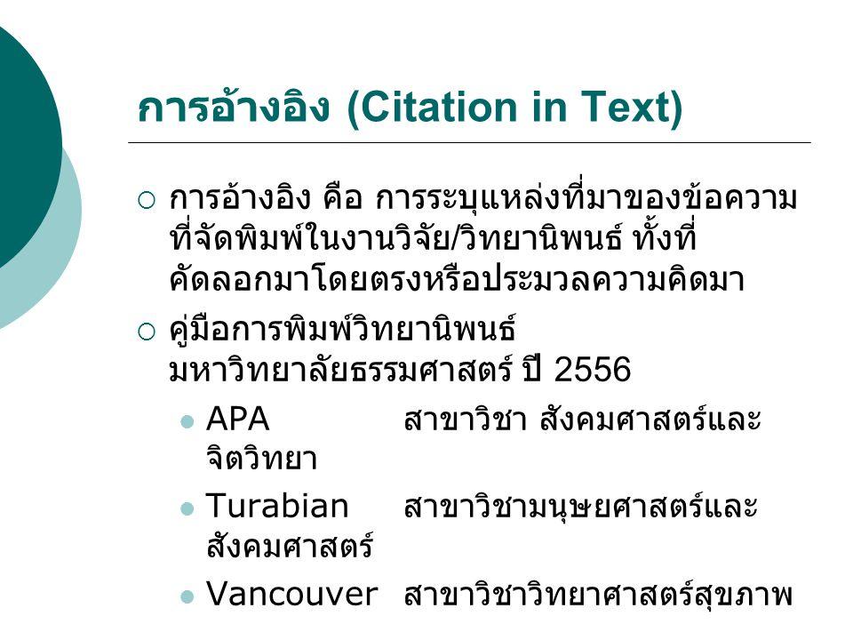 การอ้างอิง (Citation in Text)  การอ้างอิง คือ การระบุแหล่งที่มาของข้อความ ที่จัดพิมพ์ในงานวิจัย / วิทยานิพนธ์ ทั้งที่ คัดลอกมาโดยตรงหรือประมวลความคิด