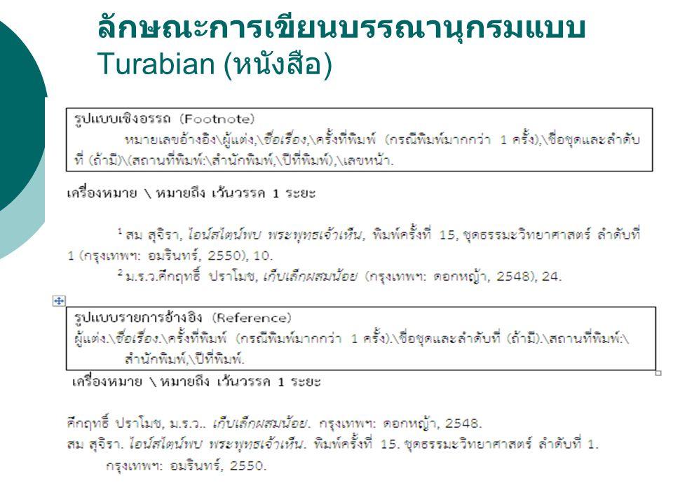 ลักษณะการเขียนบรรณานุกรมแบบ Turabian ( หนังสือ )