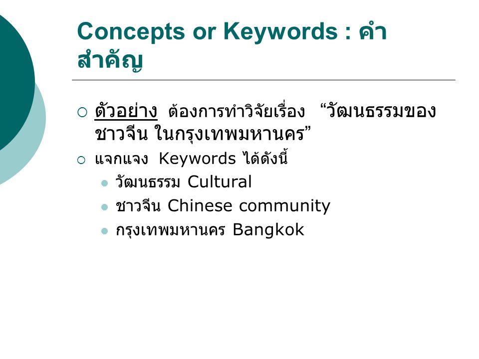 """Concepts or Keywords : คำ สำคัญ  ตัวอย่าง ต้องการทำวิจัยเรื่อง """" วัฒนธรรมของ ชาวจีน ในกรุงเทพมหานคร """"  แจกแจง Keywords ได้ดังนี้ วัฒนธรรม Cultural ช"""