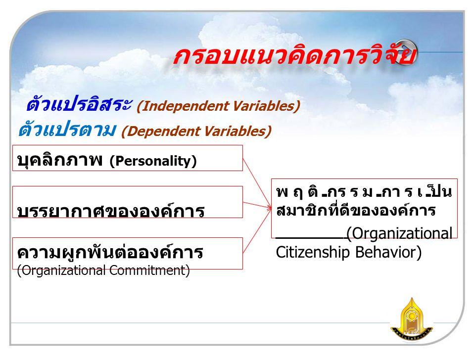 ตัวแปรอิสระ (Independent Variables) ตัวแปรตาม (Dependent Variables) บุคลิกภาพ (Personality) บรรยากาศขององค์การ (Organizational Climate) ความผูกพันต่ออ